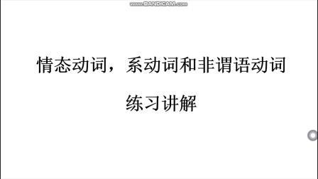 初三英语--情态动词,系动词和非谓语动词练习讲解 邓晓艳