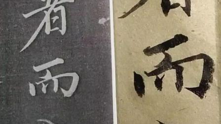 樊鹏飞醉墨亭王羲之赵孟頫米芾颜真卿书法成亲王临习片段.mp4