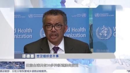 """世卫组织:新冠肺炎疫情全球风险级别上调至""""非常高"""""""