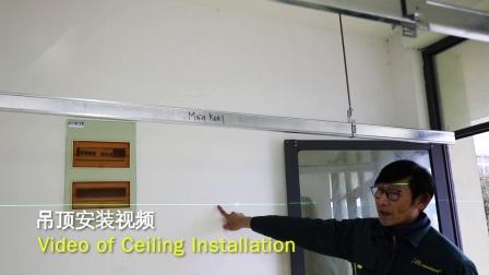 Video of ceiling installation (XTD)捷运环保材料