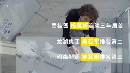 【福布斯中国最富有女性榜】第一竟然是碧桂园的老总