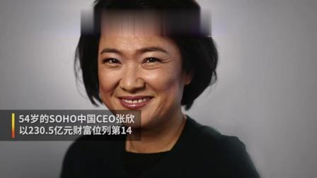 福布斯中国2020最富有女性榜:杨惠妍第一 百度马东敏上榜