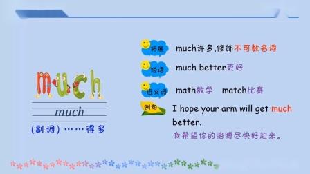 鲁科版五年级英语下册第三单元第二课单词词汇讲解微课视频