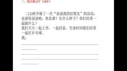 二年级语文下册第2单元测试卷(2)(1)()_2020229212128