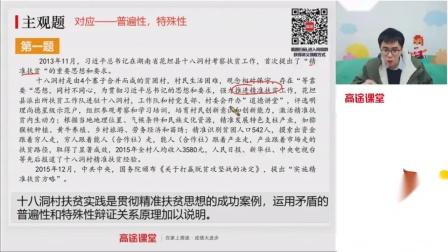 朱法垚高三政治教学7-高途课堂
