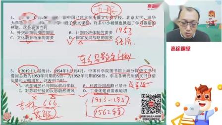 朱秀宇高三历史教学7-高途课堂