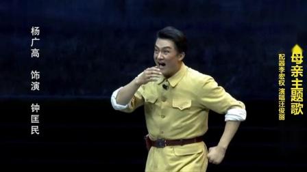 《戈壁母亲主题歌》红柳作曲汤其河 配器李宏权演唱 汪俊丽