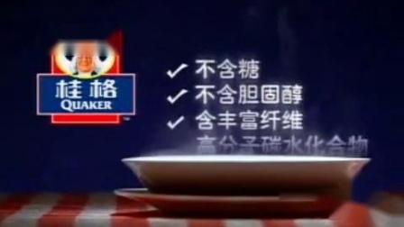 【中国大陆广告】桂格燕麦片2005年广告_广告_广告_哔哩哔哩