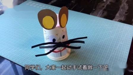创意手工—奔跑的老鼠