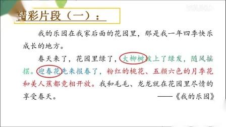 四年级—语文—习作:我的乐园—安丘市锦湖小学—李雪莲.mp4_高清