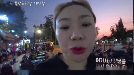 韩国吃播-挑食的新姐-20200214【 老挝玩耍】-1