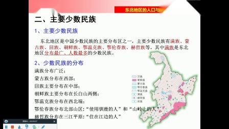 第六章第二节东北地区的人口与城市分布 菏泽市实验中学