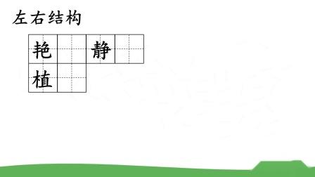 三年级_语文_语文园地二(第二课时)_3月9日.mp4
