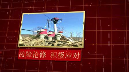 国网郧西县供电公司《战疫纪》.mp4
