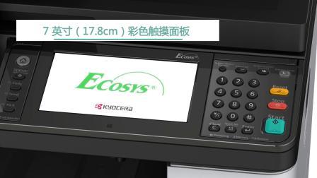京瓷A3彩色多功能数码复合机ECOSYS M8124cidn/M8130cidn