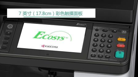 京瓷A3黑白数码复合机ECOSYS M4125idn/M4132idn