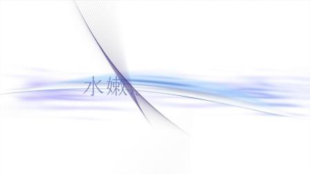 澳玛·星光 水光针宣传片