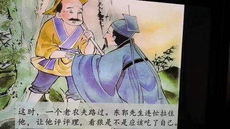 一(12)班季思蒙《东郭先生和狼》