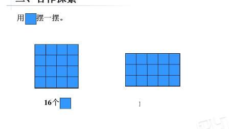 三年级下册面积和面积单位.mp4