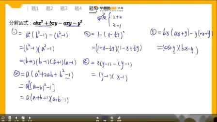 初二数学春季历下班第1讲课后巩固视频讲解