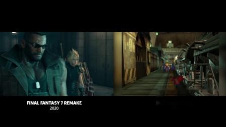 【游侠网】《最终幻想7》重制版&原版关卡对比