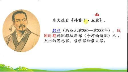 【阜阳美雅特小学】三年级语文下册守株待兔3.4