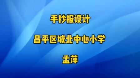 3.3中高年级+《手抄报设计》+孟萍
