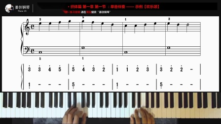欢乐颂-讲解视频【姜创钢琴即兴演奏系列教程】织体篇第一章第一节
