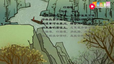 嘟拉古诗:行路难这首诗,抒写世道艰难,离别之情.mp4