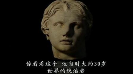 中音 E01 神之子《追踪亚历山大大帝足迹》.mp4