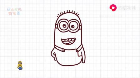 小黄人简笔画:画小黄人中的凯文,卡通简笔画大全 - 卡通简笔画大全高清播单视频在线观看.mp4