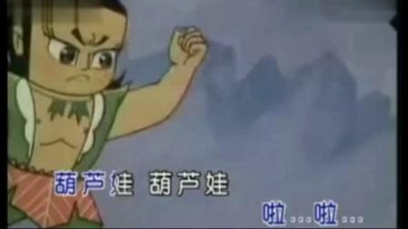 金典动画片(葫芦娃兄弟)主题曲,满满的都是童年的回忆。.mp4