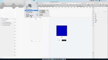 Sketch 必备插件 1_介绍 - 新像素 UI 设计培训