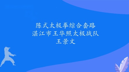 太极战疫太极网网络公益大赛98王景文陈式太极拳综合