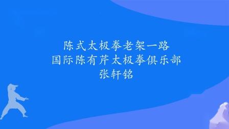 太极战疫太极网网络公益大赛103张轩铭陈式太极拳老架一路