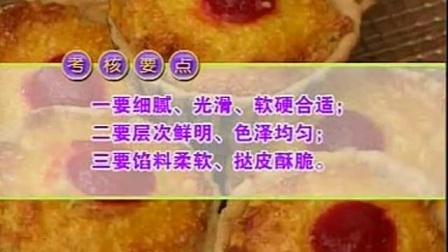 西式面点师技能培训 第5集 酥皮蛋挞的做法视频(挞 派 与 层酥的制作方法)[高清版]