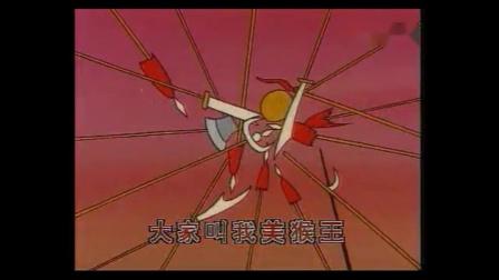 美猴王1995片头曲
