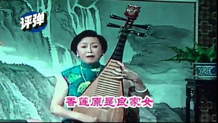 《地方戏曲十联唱》许秀珍  2