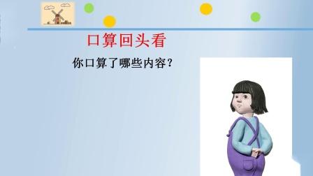 3月8日-三年级数学-两三位数除以一位数的练习-安丘市兴华学校-邓晓