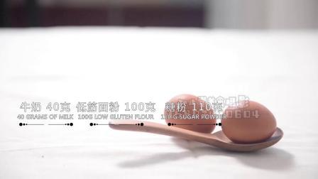 经典海绵蛋糕 小嶋留味老师日式海绵蛋糕 配方详细公开 照着配方做,经典不失败
