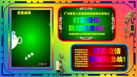 平湖市老年大学图片制作班抗疫作品集