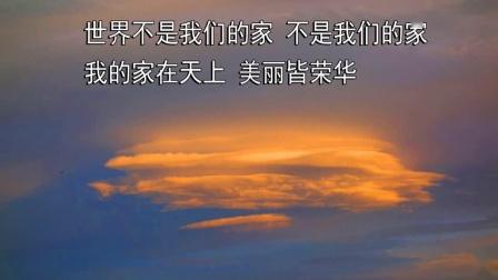 诗歌《世界不是我们的家》