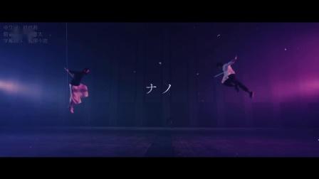 [锁链战记~赫克瑟塔斯之光~ OP][ナノ - MY LIBERATION]【中日字幕】