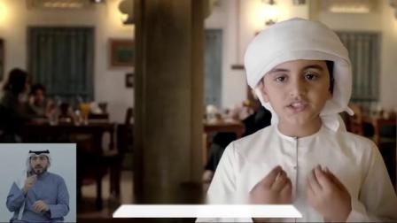 油管公益广告 阿拉伯小男生告诉你与残障人士交流的礼仪