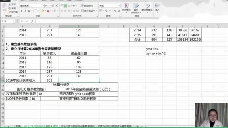 logo_excel-财务excel-excel财务-会计excel-excel会计-excel视频-excel教程-excel函数2