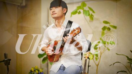 Always With Me - 名渡山遼ukulele