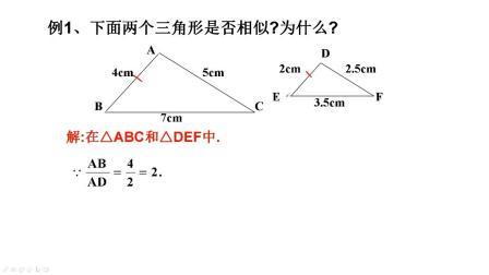 人教版九年级数学下册27.2.1《相似三角形的判定(2)》名师课堂视频
