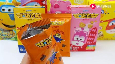 超级飞侠零食饼干巧克力,小孩子很喜欢吃的,有乐迪小爱和酷飞.mp4