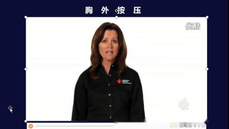 BLS培训视频.mp4