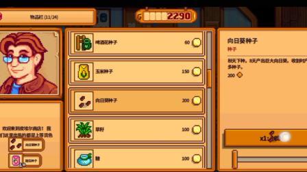 [tx小呆呆]星露谷物语手机版第15期:斧子升级好了!